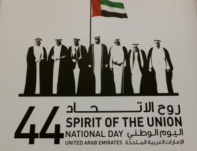 アラビアンクルーズ満喫の旅:1日目UAE/砂漠の近代都市ドバイ