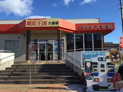 年末に北上の旅2/3 あまちゃんの久慈市内からリゾートうみねこで青森へ