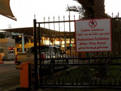 アラビアンクルーズ満喫の旅:8日目閉鎖された国サウジアラビア