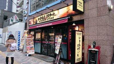 いきなりステーキ駒込店はくにの系列店です
