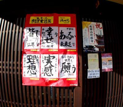 かなり いいかも~成田山新勝寺 門前町~の風情 #1
