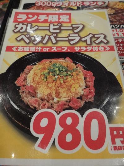 ステーキのくには人気店です。