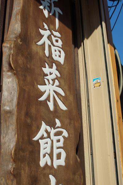 温泉ハンタ~【京都 大黒湯】
