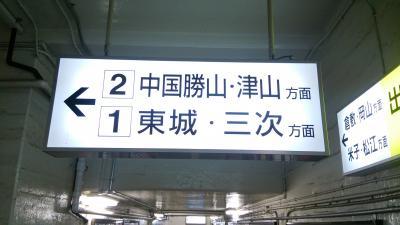 岡山・広島乗りつぶし旅行 【井原線】 2日目