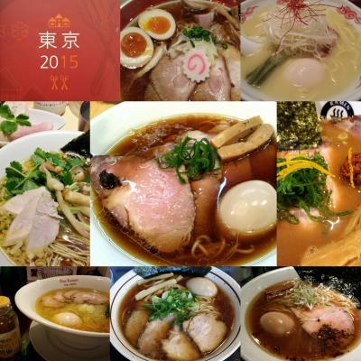 ぶらぶらぶらっと一年間、ミシュラン東京2015に掲載されたラーメンを食べに行きました。