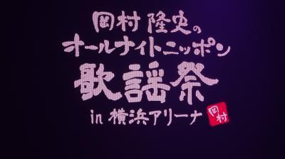 ナイナイ岡村隆史の歌謡祭 in 横浜アリーナ & 横浜中華街