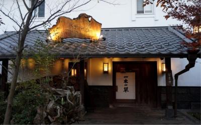 北九州レトロをめぐる旅10  平山温泉・一木一草。 レトロかわいい温泉宿でとろとろ~。
