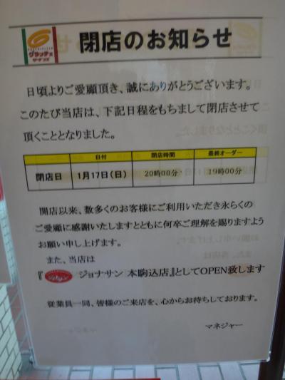 グラッチェガーデンズ 本駒込店