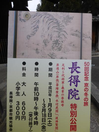 50回記念「京の冬の旅」 相国寺 長得院