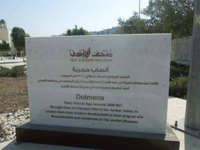 砂漠の国ヨルダン。12、アンマン街歩き③ そして帰国へ