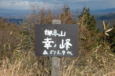 御亭山からの富士山遠望