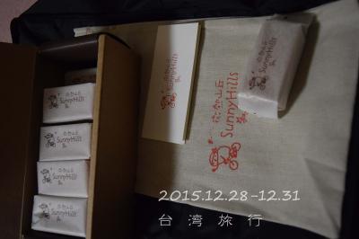 ●女友達と3泊4日年末初台湾旅!~おまけ:パイナップルケーキのホテル宅配を頼んでみた●