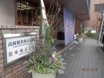 片山津温泉③1オプションの金沢観光は箔座から