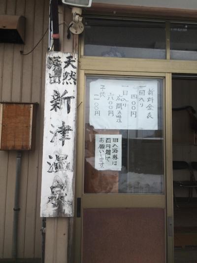 新潟の迷湯新津温泉と名湯出湯温泉、普段着の温泉日帰りツアー