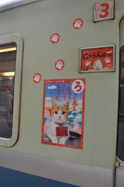 熱海梅園へ… 2016.01.24 =1.初めて見た電車にビックリ=