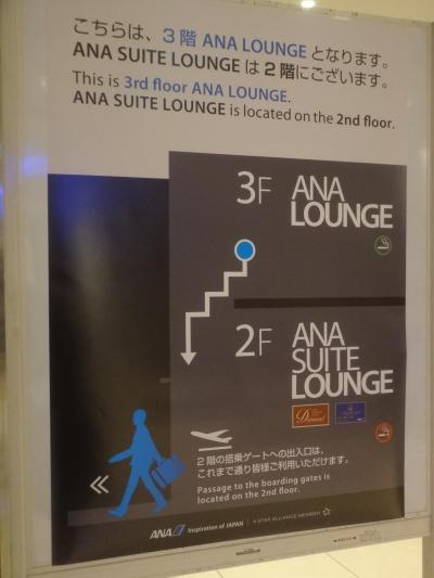 全日空で行く大阪(伊丹)~東京(羽田)線、伊丹空港(大阪国際空港)/2015年11月5日に『ANAラウンジ』の2階部分が『ANAスイートラウンジ』として新オープン! 『ANAラウンジ』&2015年5月28日にオープンしたカードラウンジ『ラウンジオーサカ』編