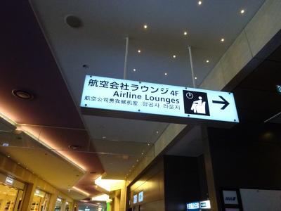 ANAツアーで行く1月の台湾。(1日目-1:羽田空港・ANAラウンジから松山空港まで)
