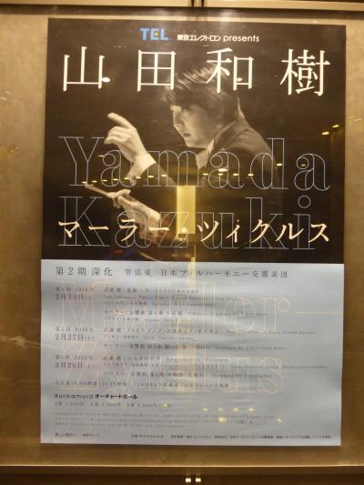 山田和樹 マーラーツィクルス第四弾 & リヴァプール国立美術館蔵 ラファエル前派展 @ Bunkamura