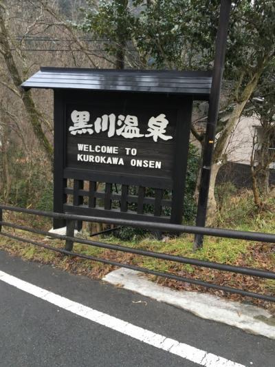 博多から黒川温泉へ