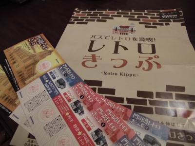 ◆お得きっぷで九州旅行◆1