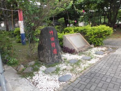 屏東 竹田駅園観光・駅之園で食事 2013/04/28