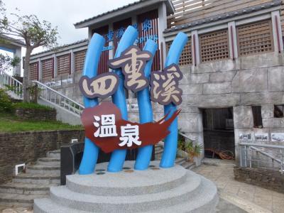 屏東 四重渓温泉:清泉・恒春で鴨肉冬粉と豆豆を食す 2013/05/08