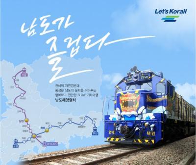 韓国鉄道三昧(2.S-Train~KTX~G-Train)