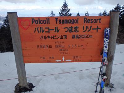 パルコール嬬恋 子連れスキー 旅行記:2016(2回目)