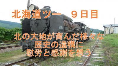 北海道ツー9日目 日高ラーメンとD51:デコイチに想う ^^! ブログ&動画