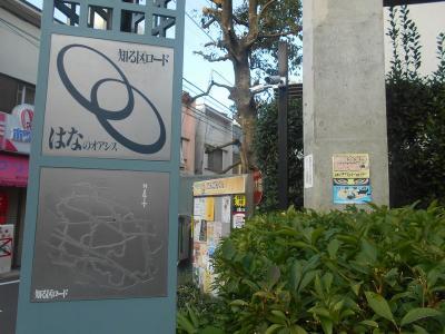 """東京のB級でマイナーな観光地めぐり1510  「東京のシルクロードを歩いてみました。""""すぎなみ知る区ロード""""」  ~杉並・東京~"""