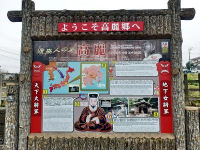 高麗・日和田山から吾野・顔振峠へ