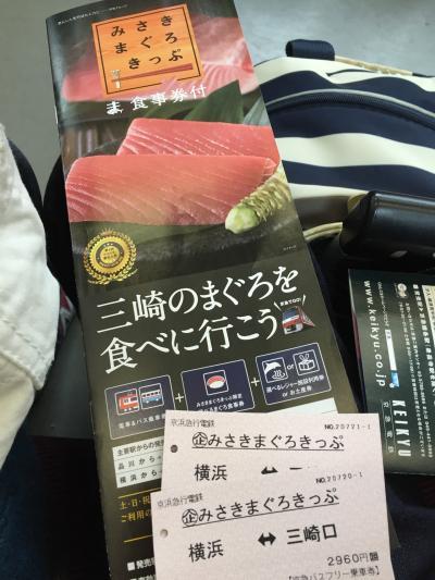 三崎マグロ切符