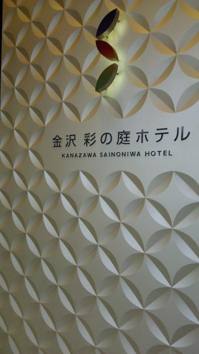 金沢で美味しいもの。彩の庭宿泊、日航la soraの披露宴など