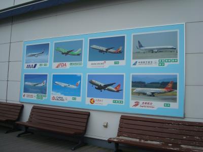 富士山静岡空港案内