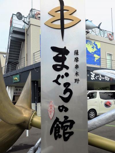 薩摩串木野まぐろの館で (まぐろ丼の昼食) ☆解体のお手並み拝見