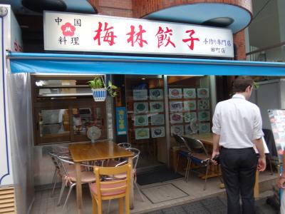 田町 梅林餃子は普通の定食屋さん