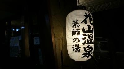 大阪からプチ湯治 ~最強の炭酸泉 和歌山県花山温泉へ~