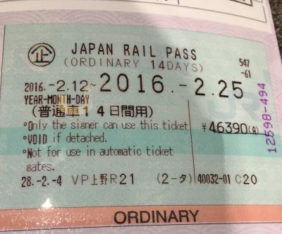 鉄子になった14日間!日本横断JRパスの旅   ~旅立ちと淡路島~①