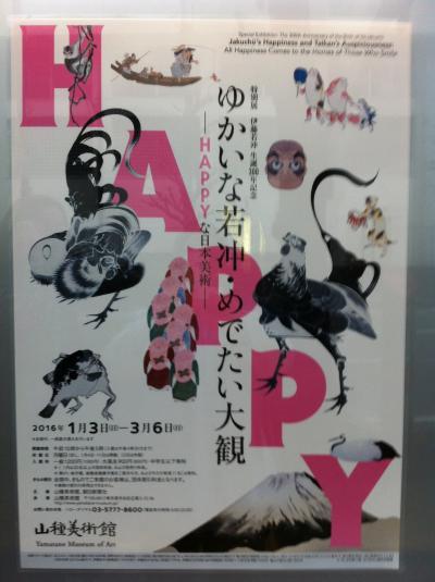 伊藤若冲 生誕300年記念 ゆかいな若冲・めでたい大観 ― HAPPYな日本美術 ― @ 山種美術館