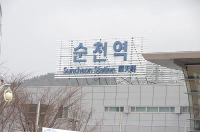 2015早春 韓国・順天(スンチョン)雨のち晴の小旅行◇04