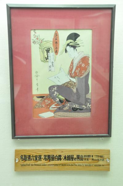 男山酒造り資料館に、歌麿や国芳の浮世絵があった