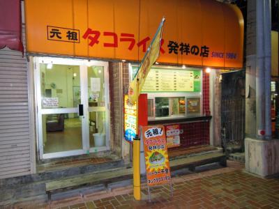 沖縄の生活に近づく