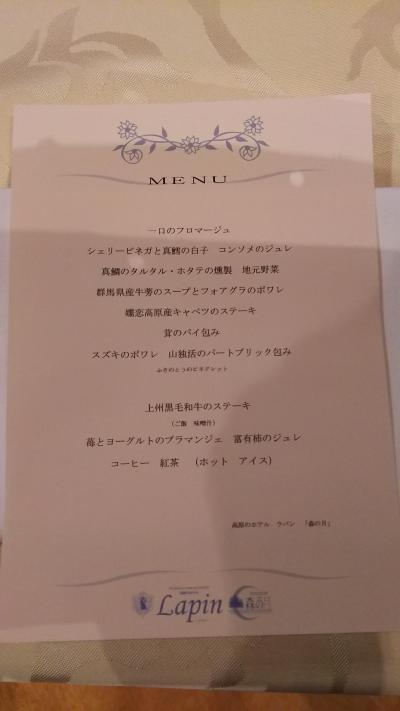 ★ ラパン お料理篇