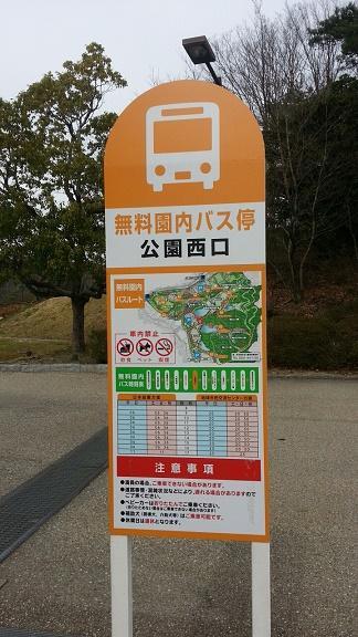 愛・地球博記念公園(モリコロパーク)!!