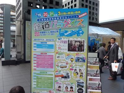 京都鉄道博物館開館記念イベント 鉄道パラダイス