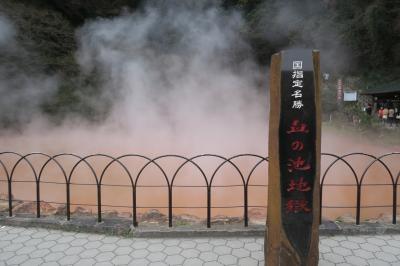 March 2016 別府温泉で地獄めぐり
