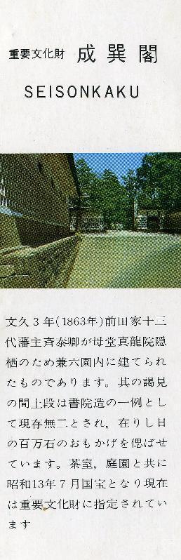 金沢の旅 1972/05/02