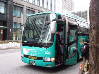 桜には早すぎた一時帰国02★成田★成田空港到着!バスで東京駅へ