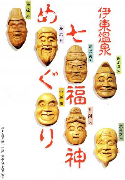 伊東温泉 湯めぐり七福神・Part2.