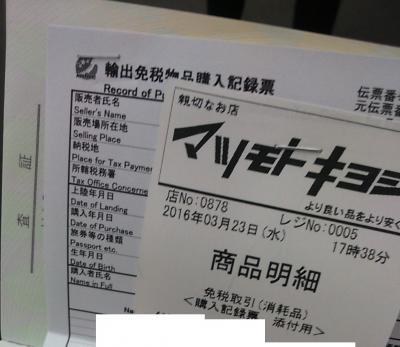桜には早すぎた一時帰国08★愛知★浜松からバスでセントレアへ
